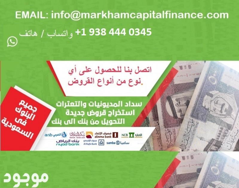 تمويل المواطنين السعوديين. قدم الآن واحصل على قرض: