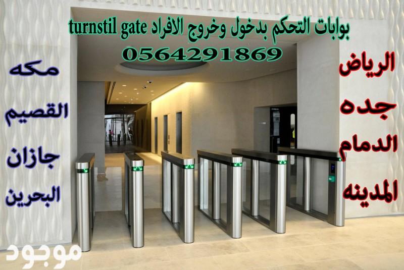 بوابات دخول الاشخاص والموظفين الالكترونية الدوارة /مترو turnstil gate