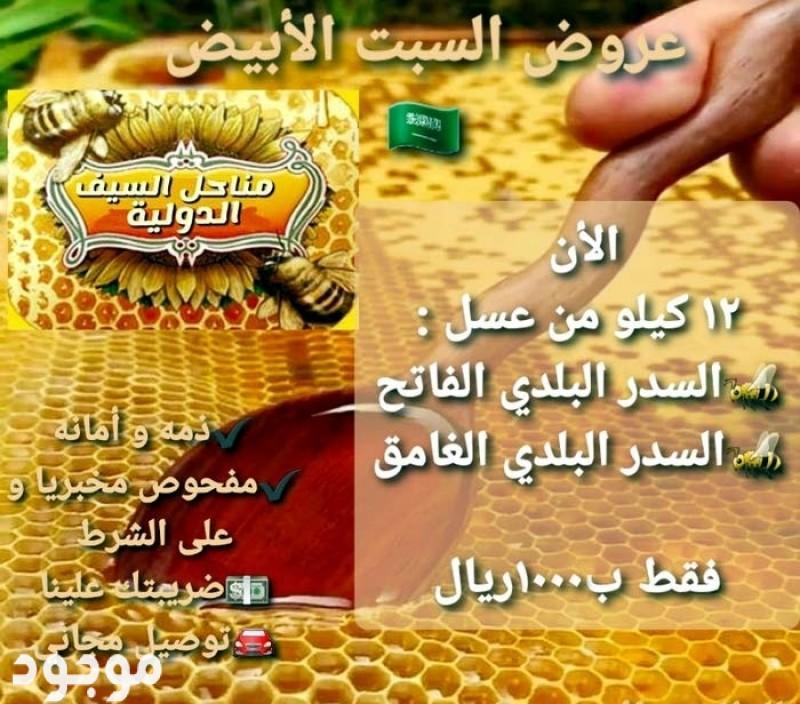 عروض العسل وأقراص الشمع
