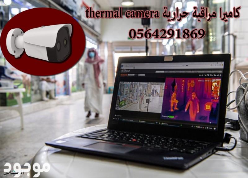 كاميرا حرارية عالية الدقة لكشف مصابي كورونا 0564291869