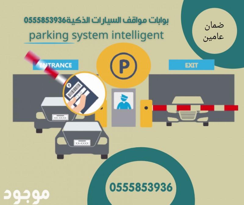 بوابات ومصدات مواقف السيارات الالكترونية barrier gate