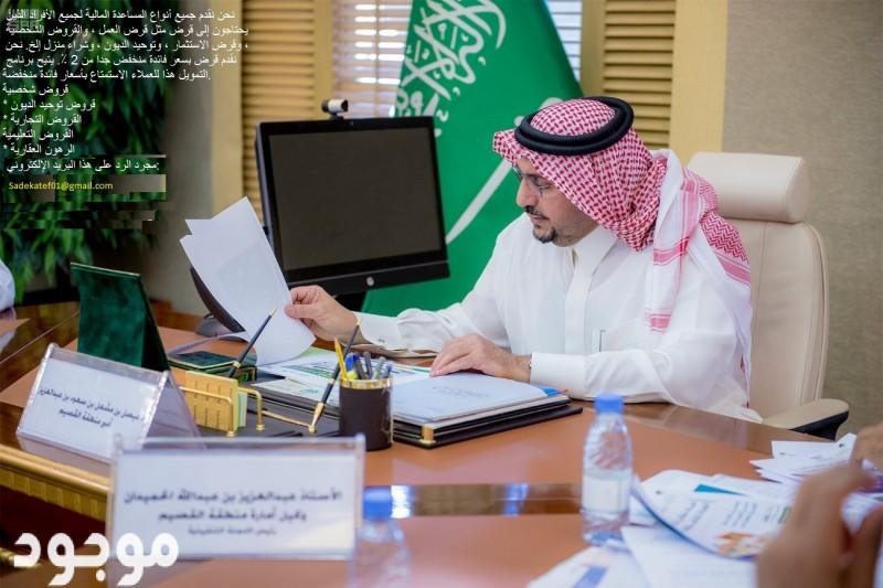 تمويل في الرياض