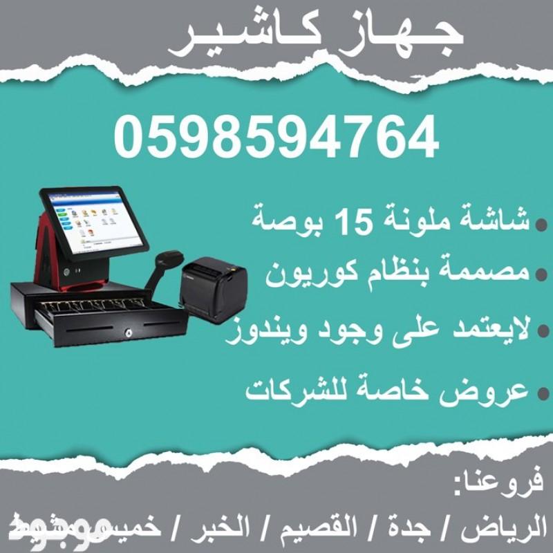 أجهزة نقاط البيع والكاشير وطابعات الفواتير وقارئ الباركود
