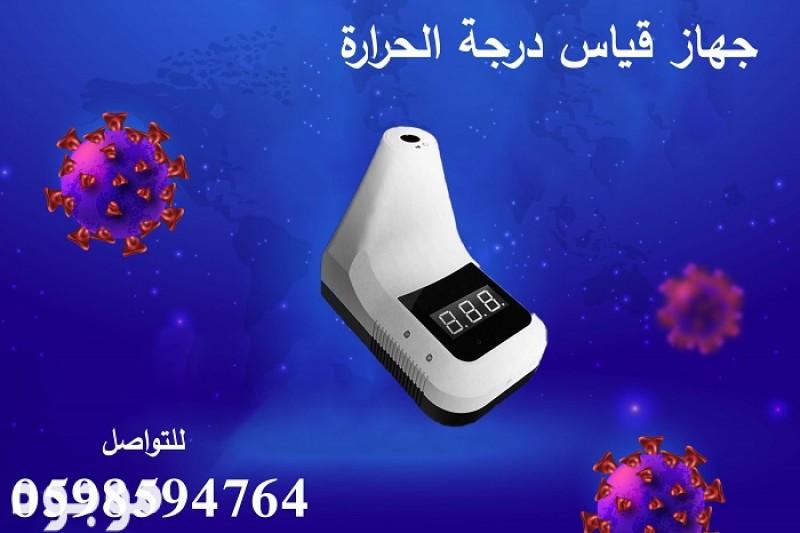 جهاز قياس درجة حرارة الأفراد مع شاشة ديجيتال
